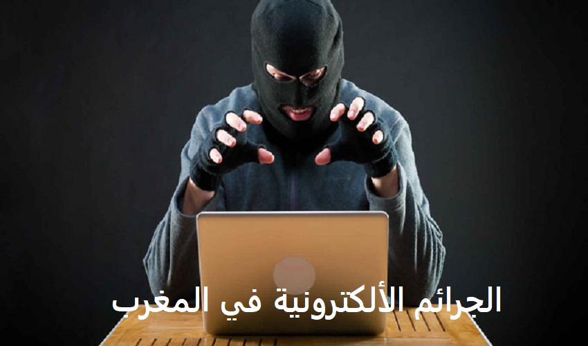 الجرائم الإلكترونية في المغرب